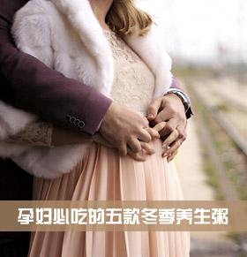 孕妇必吃的五款冬季养生粥