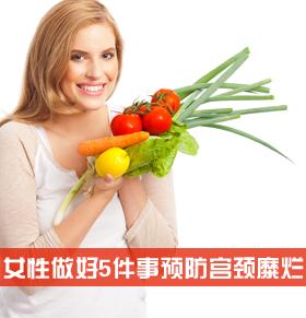 宫颈糜烂预防有招 做好5件事防宫颈糜烂