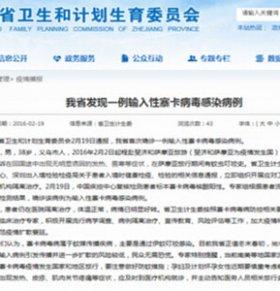 中国第三例输入性寨卡 浙江义乌人士