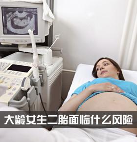 二胎时代来了 大龄女再生面临什么风险