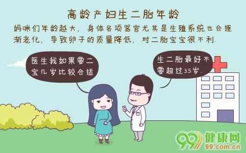 高龄产妇生二胎年龄 高龄产妇生二胎如何顺利分娩 高龄产妇生二胎的注意事项