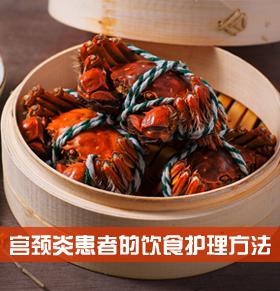 宫颈炎忌吃海鲜 宫颈炎的饮食护理方法
