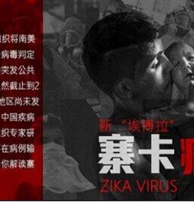 寨卡最新消息:广东出现第四例寨卡病例