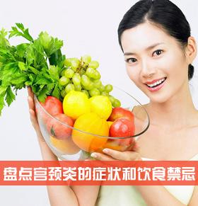 识别宫颈炎的症状 宫颈炎饮食禁忌要点