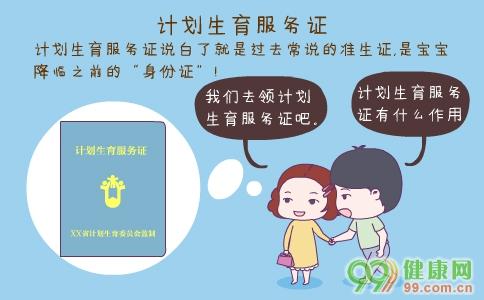 计划生育服务证 什么是计划生育服务证 计划生育服务证有什么作用