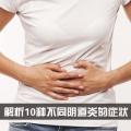 阴道炎的症状 阴道炎有什么症状 细菌性阴道炎的症状