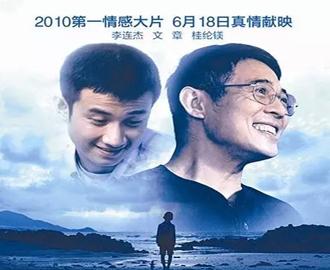 海洋天堂 描述自闭症的电影 自闭症的电影