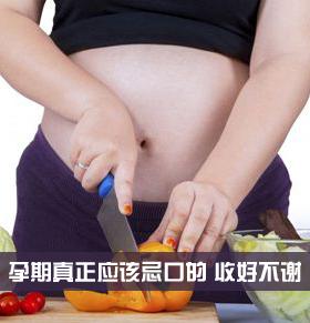 孕期真正应该要忌口的食物 你忌了吗