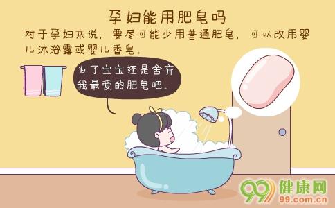 孕妇能用肥皂吗 孕妇用肥皂好还是沐浴露好 孕妇如何选择洗浴用品