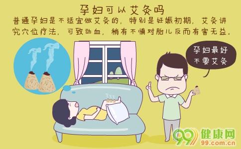 孕妇可以艾灸吗 孕妇可以闻艾灸吗 孕妇可以做艾灸