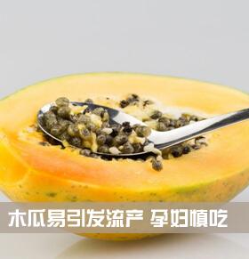 孕妇可以吃木瓜吗 木瓜性寒易引发流产
