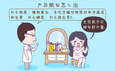 产后脱发怎么治 产后脱发严重怎么办 产后脱发吃什么好