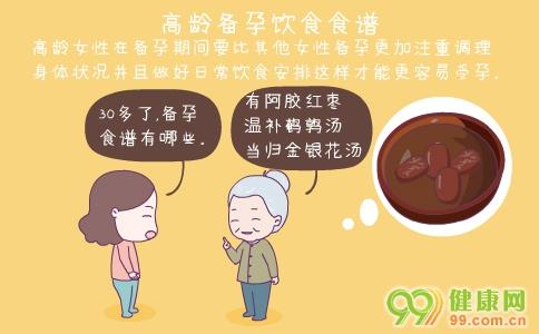 高龄备孕饮食食谱 高龄备孕要吃什么 高龄备孕饮食