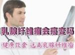 乳腺纤维瘤 乳腺纤维瘤能自愈吗