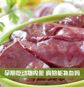孕期吃动物内脏 真的能补血吗