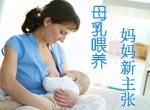 母乳喂养好处多 新妈母乳喂养指南