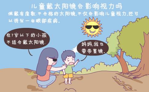 儿童戴太阳镜会影响视力吗 宝宝戴太阳眼镜好吗 儿童戴太阳眼镜注意事项