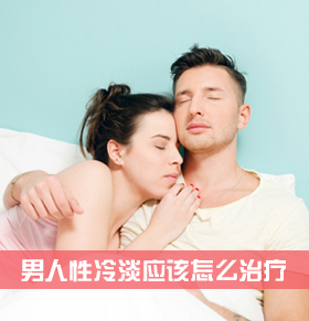 男人性冷淡怎么办 性冷淡的治疗方法 如何治疗性冷淡