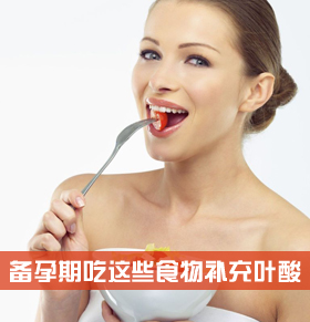 什么食物含叶酸 备孕期这样吃补充叶酸