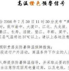 重庆再发高温橙色预警 37℃热浪袭来