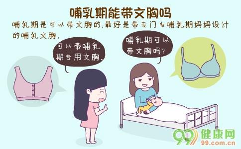 哺乳期能带文胸吗 哺乳期带什么文胸好 哺乳期喂奶带什么文胸好