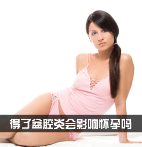 盆腔炎能怀孕吗 治疗盆腔炎降低不孕率