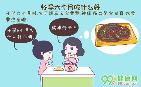 怀孕六个月吃什么好 怀孕六个月饮食原则 怀孕六个月饮食禁忌