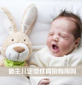 防止婴儿睡头扁 新生儿定型枕真的有用吗