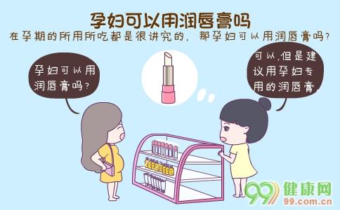 孕妇可以用润唇膏吗 孕妇如何选择润唇膏 孕妇专用润唇膏是什么