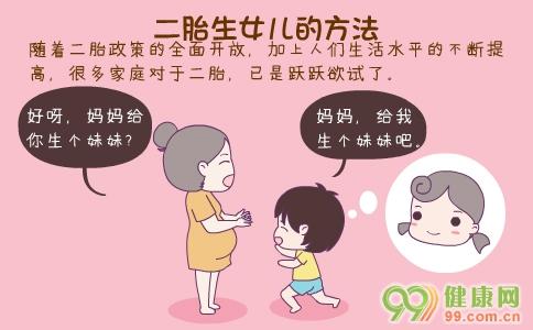 二胎生女儿的方法 二胎生女儿怎么同房 二胎生女儿准妈妈吃什么