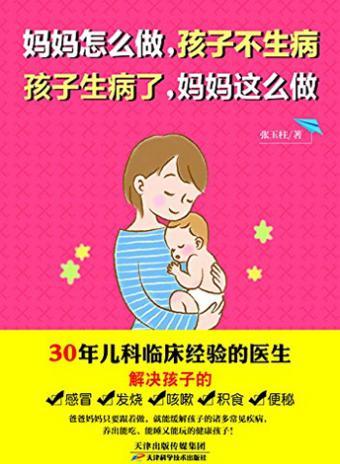 《妈妈怎么做 孩子不生病》