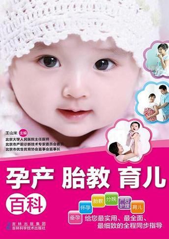 《孕产胎教育儿百科》