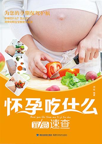 《怀孕吃什么宜忌速查》
