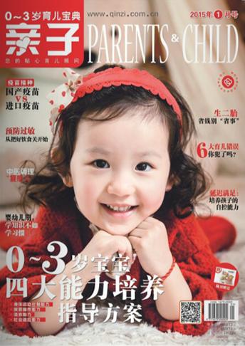 《亲子》0-3岁育儿宝典