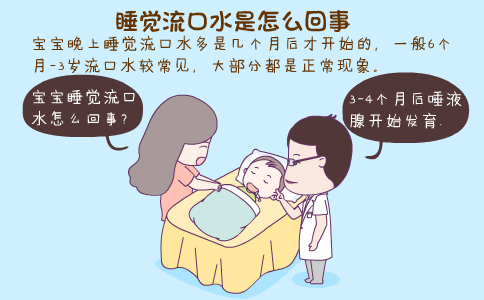 宝宝睡觉流口水什么原因 宝宝睡觉流口水是怎么回事 宝宝睡觉流口水怎么办