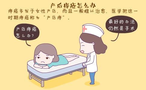 产后痔疮怎么办 产后痔疮严重怎么办 产后痔疮的最佳治疗方法