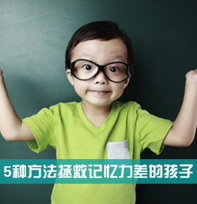 孩子记忆力差怎么办 孩子记忆力差的原因 孩子记忆力训练