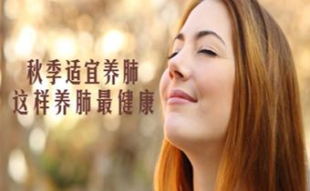秋季养肺吃什么 中医教你秋季养肺常识
