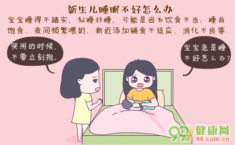 新生儿睡眠不好怎么办 新生儿睡眠不好原因 新生儿睡眠时间