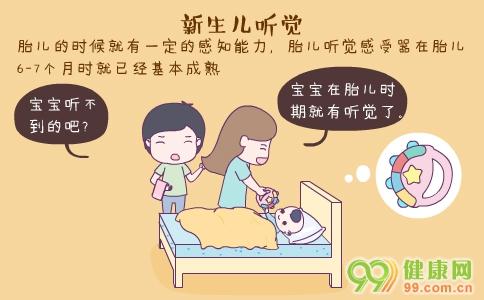 新生儿听觉 新生儿听觉发育时间 新生儿听觉发育指标