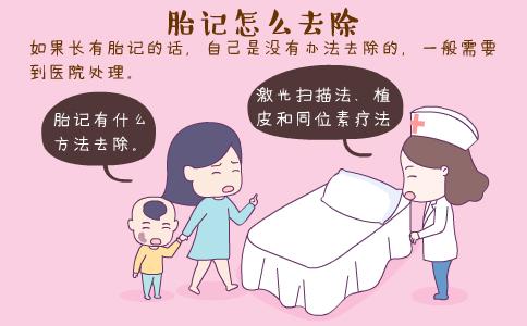 胎记怎么去除 胎记能去除吗 胎记去除后怎么护理
