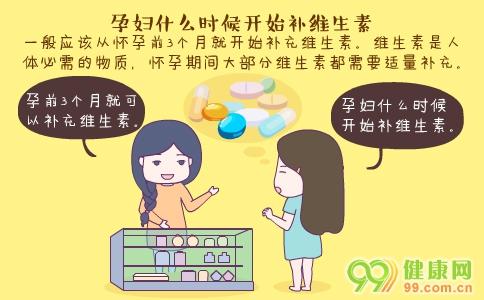 孕妇什么时候开始补维生素 孕妇需要补充哪些维生素 孕妇补充维生素的量