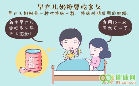 早产儿奶粉要吃多久 早产儿奶粉什么牌子好 如何挑选早产儿奶粉