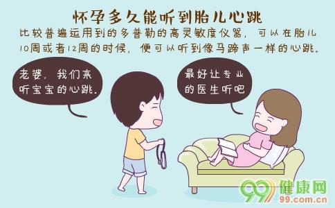 怀孕多久能听到胎儿心跳 如何使用胎心仪测胎心 宝宝心跳异常的表现