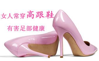 穿高跟鞋有什么危害 怎么穿高跟鞋脚不痛