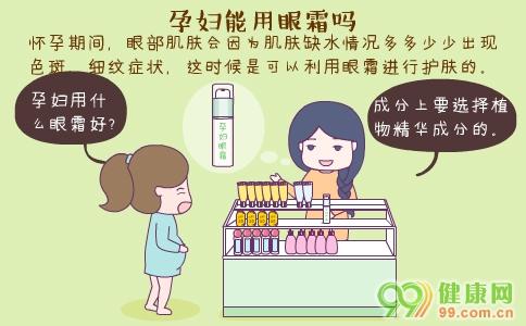 孕妇能用眼霜吗 孕妇眼霜如何挑选 孕妇眼霜使用方法