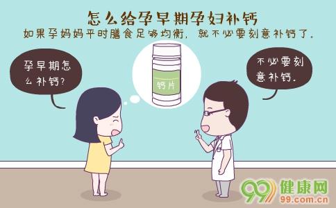 孕早期孕妇补钙 孕早期孕妇补钙吃什么好 孕早期补钙产品怎么选