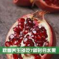 秋季养生吃什么 秋季养生吃什么水果 秋季养生水果有哪些