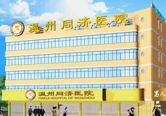 温州同济医院