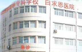 石家庄医高专白求恩医院